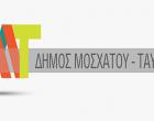 Δήμος Μοσχάτου- Ταύρου Με ανθρωπιά και αλληλεγγύη στηρίζουμε την Τρίτη Ηλικία