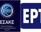 Υπογράφουν ΕΡΤ και ΕΣΑΚΕ για 2+1 χρόνια