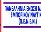 ΕΓ/ΟΓ Διονύσιος Σολωμός  : Τα κρούσματα επιβεβαιώνουν την ανεπάρκεια μέτρων