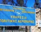 ΥΠΑ: Παρατείνεται έως 12 Οκτωβρίου η αεροπορική οδηγία για Ρωσία