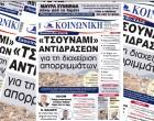 Αυτό το Σάββατο 03/10 μη χάσετε την εφημερίδα «ΚΟΙΝΩΝΙΚΗ» – Αποκαλυπτική κάθε μέρα κοντά σας