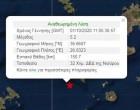 Σεισμός 5,2 Ρίχτερ κοντά στη Νίσυρο