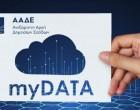 ΑΑΔΕ: Ξεκινά η ψηφιακή πλατφόρμα myDATA για όλες τις επιχειρήσεις