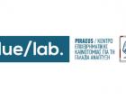 Blue Lab: Τα 4 «κλειδιά» για γαλάζια ανάπτυξη και καινοτομία (φωτο)