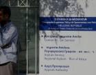 Κλείνουν τα γραφεία ασύλου σε Πειραιά και Άλιμο