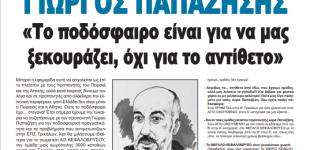 Οι Προπονητές της Ελλάδας μιλάνε στην εφημερίδα ΚΟΙΝΩΝΙΚΗ – ΓΙΩΡΓΟΣ ΠΑΠΑΖΗΣΗΣ: «Το ποδόσφαιρο είναι για να μας ξεκουράζει, όχι για το αντίθετο»