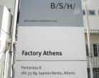 ΠΙΤΣΟΣ: Κλείνει μετά από 155 χρόνια το ιστορικό εργοστάσιο στην Ελλάδα