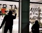 Ντου του Ρουβίκωνα στο υπ. Παιδείας – Κυβέρνηση: Θρασύδειλη, καταδικαστέα πράξη κατ' επίφαση πολιτικού ακτιβισμού