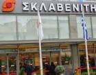 Σάλος μετά το θάνατο εργαζομένου στο Σκλαβενίτη -Τα σωματεία δίνουν έκτακτη συνέντευξη Τύπου