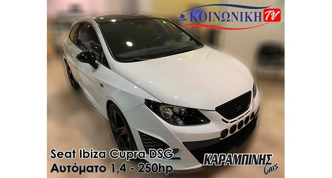 Seat Ibiza Cupra DSG Αυτόματο 1,4 – 250hp από την Καραμπίνης Cars (VIDEO)