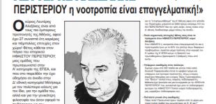 Οι Προπονητές της Αθήνας μιλάνε στην εφημερίδα ΚΟΙΝΩΝΙΚΗ – ΛΕΥΤΕΡΗΣ ΑΛΕΞΑΚΗΣ: «Στον ΗΦΑΙΣΤΟ ΠΕΡΙΣΤΕΡΙΟΥ η νοοτροπία είναι επαγγελματική!»
