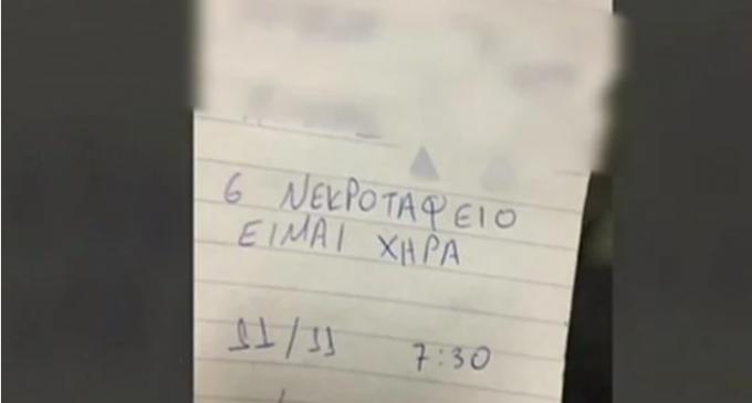 Κορωνοϊός: Πρόστιμο σε χήρα που πήγαινε στο νεκροταφείο – Η λάθος χρήση μάσκας και το χειρόγραφο σημείωμα (Βίντεο)