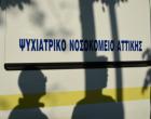 Υγειονομική «βόμβα» στο Δαφνί: 16 κρούσματα κορωνοϊού – Τα δέκα σε ψυχικά ασθενείς