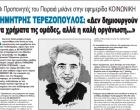 Οι Προπονητές του Πειραιά μιλάνε στην εφημερίδα ΚΟΙΝΩΝΙΚΗ – ΔΗΜΗΤΡΗΣ ΤΕΡΕΖΟΠΟΥΛΟΣ: «Δεν δημιουργούν τα χρήματα τις ομάδες, αλλά η καλή οργάνωση…»