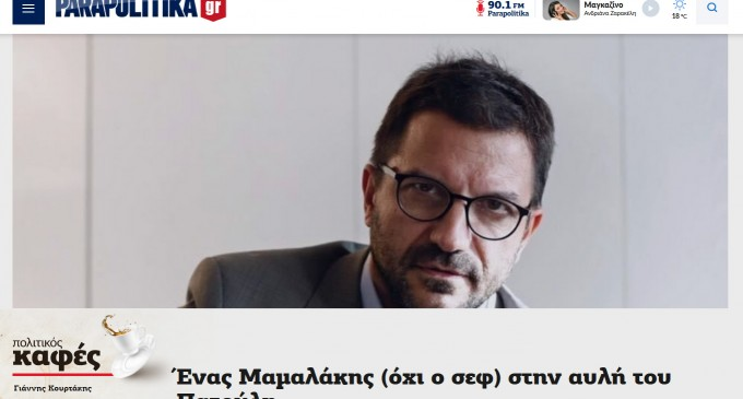 Ένας Μαµαλάκης (όχι ο σεφ) στην αυλή του Πατούλη – Γράφει ο Γιάννης Κουρτάκης στη στήλη Πολιτικός Καφές στα Παραπολιτικά
