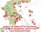 Κοινή επιστολή Δημάρχων Πόρου και Ξηρομέρου προς τους παράκτιους Δήμους και τις Περιφέρειες για τις ΠΟΑΥ σε όλη την Ελλάδα