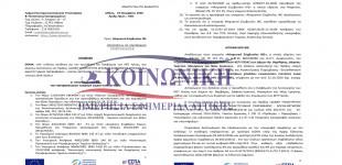 «Περίεργη» ανάθεση για διαφήμιση από το Περιφερειακό Ταμείο Ανάπτυξης Αττικής