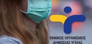 Κλιμάκιο του ΕΟΔΥ φέρνει ο Δήμος Σαλαμίνας τον Δεκέμβριο