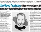 Οι Προπονητές της Αθήνας μιλάνε στην εφημερίδα ΚΟΙΝΩΝΙΚΗ – Αλέξανδρος Γκρέκος: «Μας στεναχώρησε όλους η διακοπή των πρωταθλημάτων και των προπονήσεων»