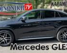 Mercedes GLE350 Diesel Coupe – Σας παρουσιάζουμε το απόλυτο «εργαλείο» από την KΑΡΑΜΠΙΝΗΣ Cars