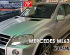 Η ΚΟΙΝΩΝΙΚΗ σας παρουσιάζει το Mercedes ML63 AMG από την ΚΑΡΑΜΠΙΝΗΣ CARS