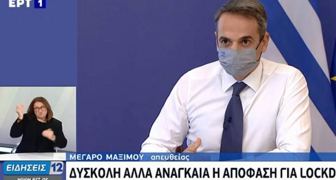 Lockdown σε όλη την Ελλάδα: 800 ευρώ σε όσους είναι σε αναστολή – 400 ευρώ στους μη επιδοτούμενους μακροχρόνια άνεργους