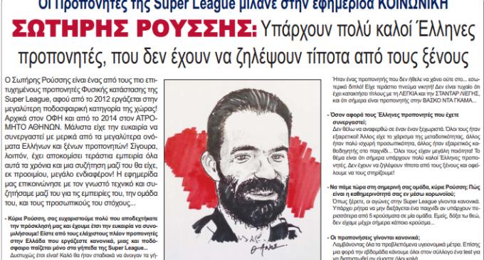 Οι Προπονητές της Super League μιλάνε στην εφημερίδα ΚΟΙΝΩΝΙΚΗ – ΣΩΤΗΡΗΣ ΡΟΥΣΣΗΣ: Υπάρχουν πολύ καλοί Έλληνες προπονητές, που δεν έχουν να ζηλέψουν τίποτα από τους ξένους