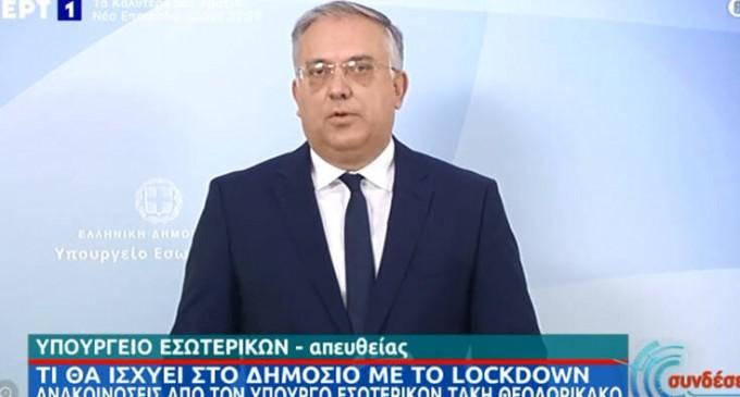 Lockdown στην Ελλάδα: Πώς θα λειτουργεί το Δημόσιο – Τα 6 μέτρα για τους δημόσιους υπαλλήλους