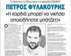 Οι Προπονητές της Αθήνας μιλάνε στην εφημερίδα ΚΟΙΝΩΝΙΚΗ – ΠΕΤΡΟΣ ΦΥΛΑΚΟΥΡΗΣ: «Η καρδιά μπορεί να νικήσει οποιοδήποτε μπάτζετ!»