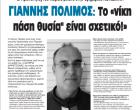 Οι Προπονητές του Πειραιά μιλάνε στην εφημερίδα ΚΟΙΝΩΝΙΚΗ – ΓΙΑΝΝΗΣ ΠΟΛΙΜΟΣ: Το «νίκη πάση θυσία» είναι σχετικό!»