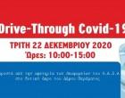 Δήμος Περάματος: Δωρεάν Drive-Through Covid-19 rapid tests