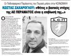 Οι Ποδοσφαιρικοί Παράγοντες του Πειραιά μιλάνε στην ΚΟΙΝΩΝΙΚΗ – ΚΩΣΤΑΣ ΖΑΧΑΡΟΓΛΟΥ: «Φέτος ο βασικός στόχος της ΑΕ ΠΕΡΑΜΑΤΟΣ είναι η επιβίωσή της…»