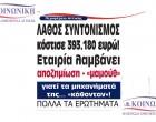 Περιφέρεια Αττικής –  ΛΑΘΟΣ συντονισμός έργου κόστισε 393.180 ευρώ! Εταιρία λαμβάνει αποζημίωση «μαμούθ» γιατί τα μηχανήματά της… «κάθονταν»! Πολλά τα ερωτήματα