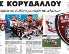 ΔΙΑΣ ΚΟΡΥΔΑΛΛΟΥ: «Ένας αξιοπρόσεκτος σύλλογος με παρόν και μέλλον…»