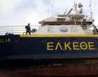 Πέραμα: Το ερευνητικό σκάφος «Φιλία» αλλάζει…