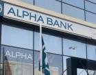 Αν είναι δυνατόν: Κλείνουν το μοναδικό κατάστημα της Alpha του Περάματος