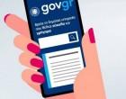 myOAEDlive: Με «ψηφιακό ραντεβού» η εξυπηρέτηση πολιτών -Για ανέργους και επιχειρήσεις