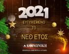 ΕΦΗΜΕΡΙΔΑ ΚΟΙΝΩΝΙΚΗ – Ευχές για το Νέο Έτος – Το μήνυμα του εκδότη Απόστολου Καραμπερόπουλου