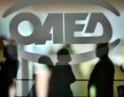 ΟΑΕΔ : Μέχρι 1η Φεβρουαρίου οι αιτήσεις για το πρόγραμμα απασχόλησης ανέργων 18-29 ετών