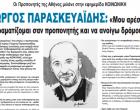 Οι Προπονητές της Αθήνας μιλάνε στην εφημερίδα ΚΟΙΝΩΝΙΚΗ – ΓΙΩΡΓΟΣ ΠΑΡΑΣΚΕΥΑΪΔΗΣ: «Μου αρέσει να πειραματίζομαι σαν προπονητής και να ανοίγω δρόμους!»
