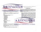 Καταγγελίες για «κατάτμηση δαπάνης» – 7.440 ευρώ για… «Παρατηρητήριο Αντιπλημμυρικής Προστασίας» της Περιφέρειας Αττικής