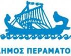 Διανομή τροφίμων και προϊόντων στους δικαιούχους ΤΕΒΑ και Κοινωνικού Παντοπωλείου από το Δήμο Περάματος