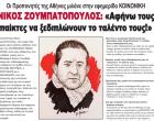 Οι Προπονητές της Αθήνας μιλάνε στην εφημερίδα ΚΟΙΝΩΝΙΚΗ – ΝΙΚΟΣ ΖΟΥΜΠΑΤΟΠΟΥΛΟΣ: «Αφήνω τους παίκτες να ξεδιπλώνουν το ταλέντο τους!»