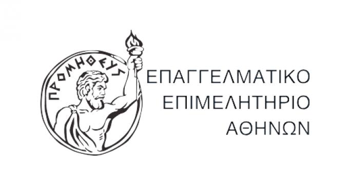 Δωρεάν δημιουργία ηλεκτρονικών καταστημάτων από το Επαγγελματικό Επιμελητήριο Αθηνών