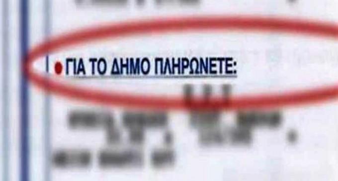 «Παγώνουν» τα Δημοτικά Τέλη στον Δήμο Πετρούπολης