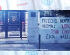 Παρέμβαση με πανό έξω από την Μητρόπολη Πειραιά