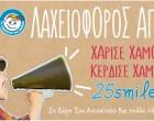 Ο Δήμος Περάματος στηρίζει τη λαχειοφόρο αγορά του «Χαμόγελου του Παιδιού»
