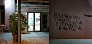 Υπόθεση Μπεκατώρου : «Παρέμβαση» του Ρουβίκωνα στα γραφεία της Ιστιοπλοϊκής Ομοσπονδίας