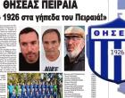 ΘΗΣΕΑΣ ΠΕΙΡΑΙΑ: «Από το 1926 στα γήπεδα του Πειραιά!»