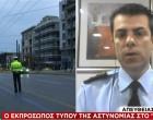 Εκπρόσωπος ΕΛ.ΑΣ.: Τι γίνεται μετά τις 21.00 -σε «κόκκινες» περιοχές – Ποιες στο επίκεντρο